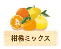 柑橘ミックス
